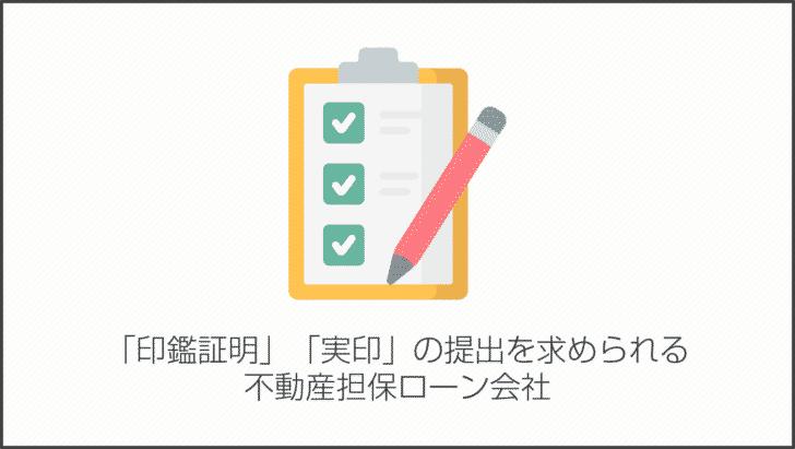 その7.「印鑑証明」「実印」の提出を求められる不動産担保ローン会社