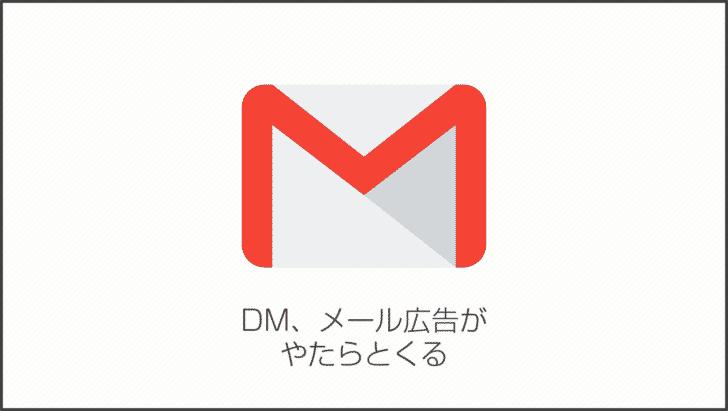 その9.DM、メール広告がやたらとくる