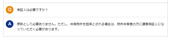 例:東京スター銀行スター不動産担保ローン