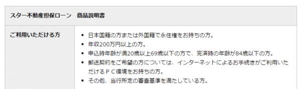 東京スター銀行スター不動産担保ローンの場合