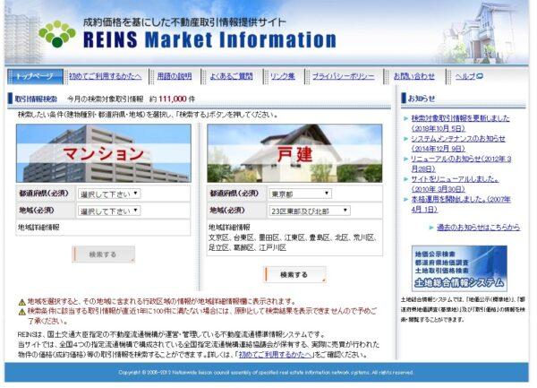 手順その1.「REINS Market Infomation」に行く